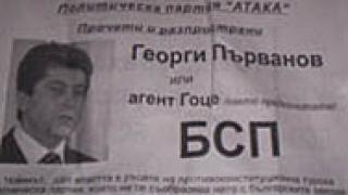 """""""Атака""""-Казанлък пусна брошури срещу Първанов"""