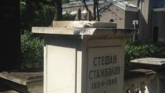 Разбиха паметника и откраднаха бюста от гроба на Стамболов