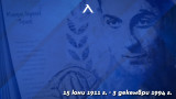 Левски откри изложба в памет на Танка