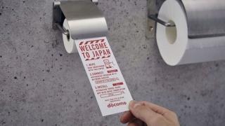 Тоалетна хартия за смартфони сложиха на японско летище
