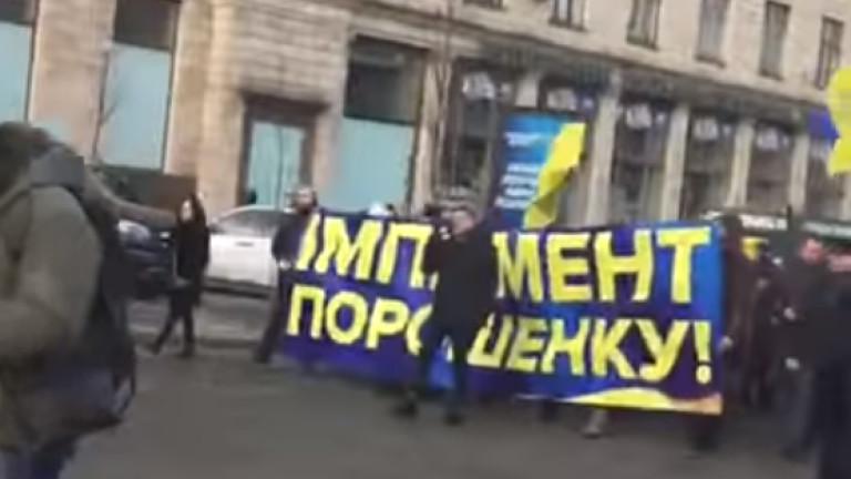 В центъра на Киев протестират за импийчмънт на Порошенко