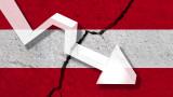 Австрия изпадна в рецесия след исторически спад