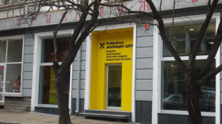 87% печалба за Райфайзен - България през първото полугодие
