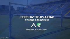 Левски с важна информация за феновете преди мача с Берое
