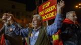 Над Македония надвиснаха мрачни облаци, пише гръцкият печат
