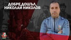 Николай Николов - Чезето е новият треньор на Беласица (Петрич)