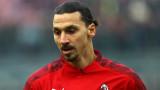 Златан Ибрахимович е все по-близо до напускане на Милан