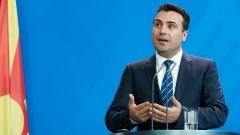 Заев: С Гърция никога не сме били така близо до решение за името