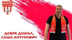 Саша Антунович е новият спортен директор на Царско село