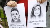Нарастват опасенията, че задържаният беларуски журналист е изтезаван