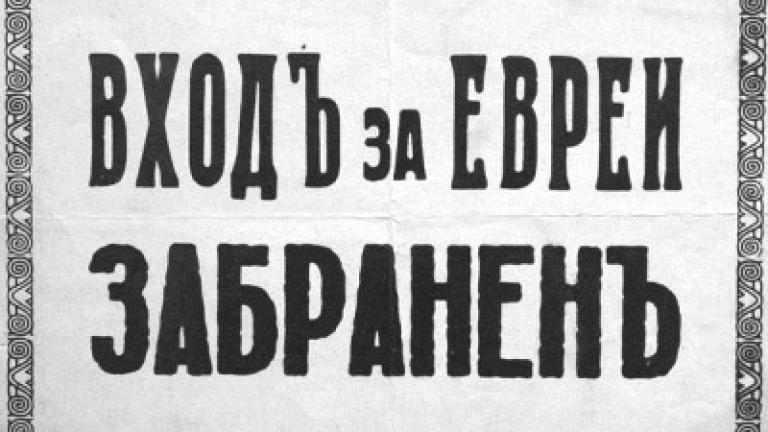 Еврейска организация обвинява България в холокост