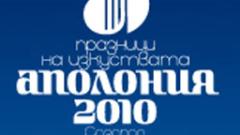 Празници на изкуствата Аполония 2010