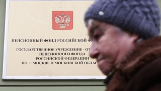 Какви пенсии получават в Русия?
