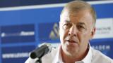 Сираков уверил футболистите на Левски, че ще си получат заслуженото