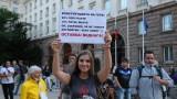 Предстоят протест и контрапротест в столицата