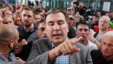 Саакашвили съжалява, че е напуснал Грузия