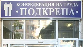 """""""Подкрепа"""" срещу намаляването на осигурителните вноски"""