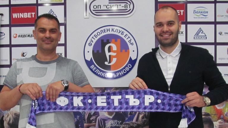 Веселин Великов: Искам по най-бързия начин Етър да се завърне в елита
