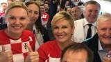 Президентката на Хърватия разцелува Модрич и компания