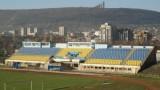 """Реновират стадион """"Панайот Волов"""" в Шумен"""