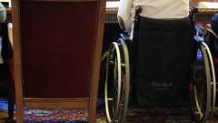 Новата финансова помощ за хората с увреждания