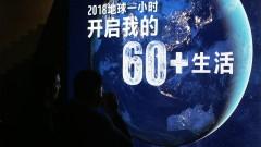 Отбелязваме Часът на Земята