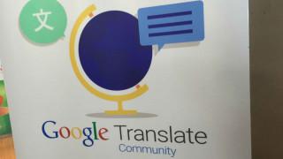 Защо Google Translate превежда толкова буквално?