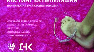 Обувката на Пепеляшка търси своята принцеса в подлеза на НДК