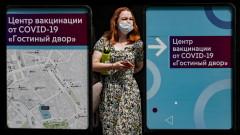 Русия: В болниците умират неваксинирани