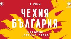 БФС с важна информация относно билетите за евроквалификацията Чехия - България