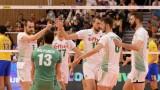Волейболните национали спечелиха петгеймова контрола с Иран