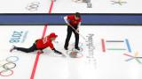 Започнаха първите състезания от програмата на Зимните олимпийски игри