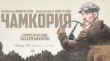 """""""Чамкория"""" със Захари Бахаров премиерно в Театър 199"""