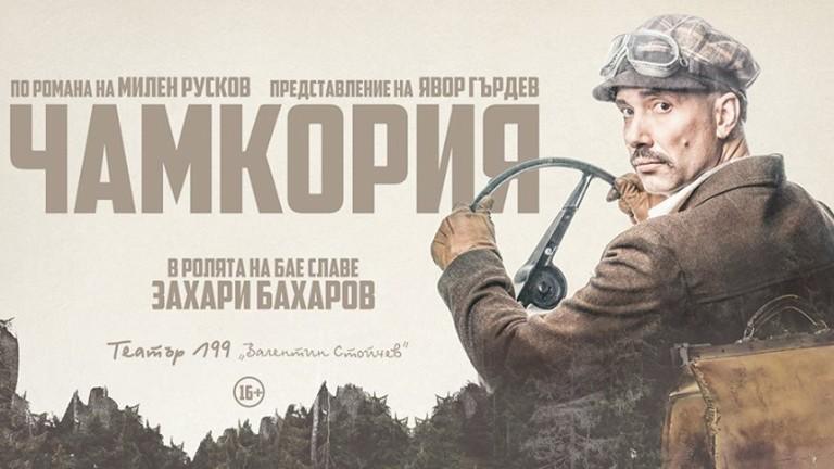 Захари Бахаров с първи моноспектакъл на театралната сцена. Представлението