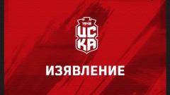ФК ЦСКА 1948 заплаши чрез декларация, че мач с ЦСКА няма да има