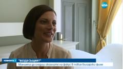 """Новият български филм """"Вездесъщият"""" - за манията да следиш околните"""