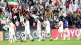 Иран и Китай са на четвъртфинал за Купата на Азия