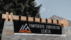 Нов конгресен център за 4 милиона лева и с място за 1100 души заработи в Пампорово