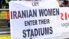 Значителен прогрес за жените в Иран - ще гледат Мондиал 2018 на стадиона