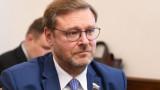 Константин Косачев: Русия трябва да отговори на България