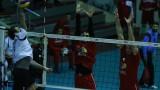 ЦСКА загуби от Волей Хаасроде с 1-3 гейма