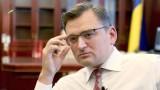 Блинкън се среща с украинския външен министър