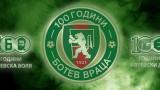 Ботев (Враца) вика легенди на клуба за 100-годишнината си
