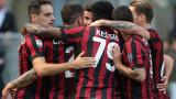 """Милан с тежка визита в Серия """"А"""" днес"""