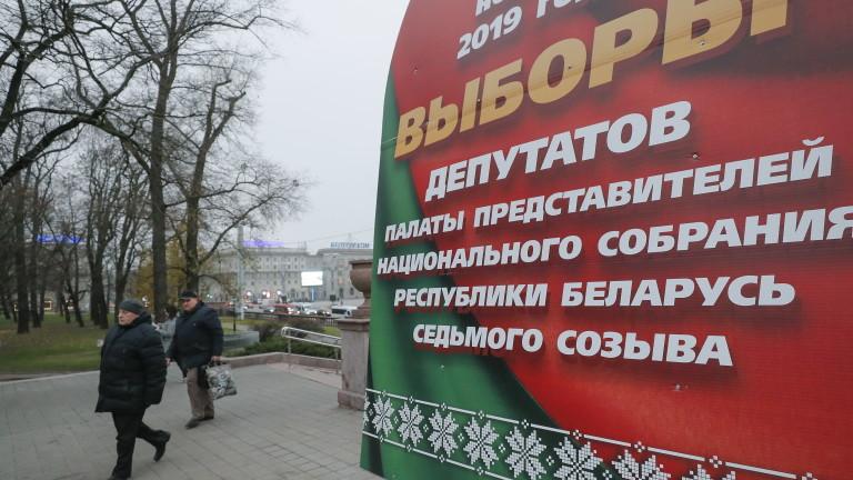Беларус провежда днес парламентарни избори. За 110 места в долната