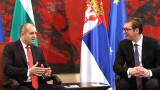Румен Радев насърчи Сърбия по европътя й