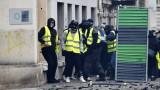 """Френските """"жълти жилетки"""" излизат по улиците за 21-ви пореден уикенд"""