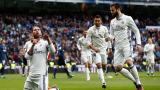 Глътка свеж въздух за проблематичния Реал (Мадрид)