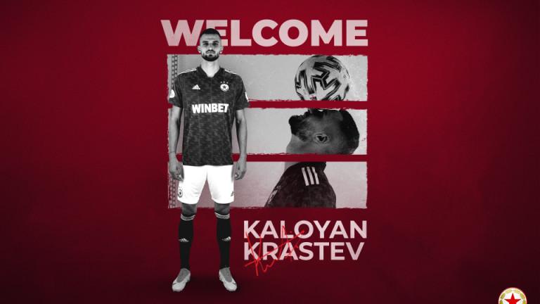 ЦСКА официализира трансфера на Калоян Кръстев