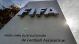 Комисия на ФИФА ще каже тежката си дума за Мондиал 2018